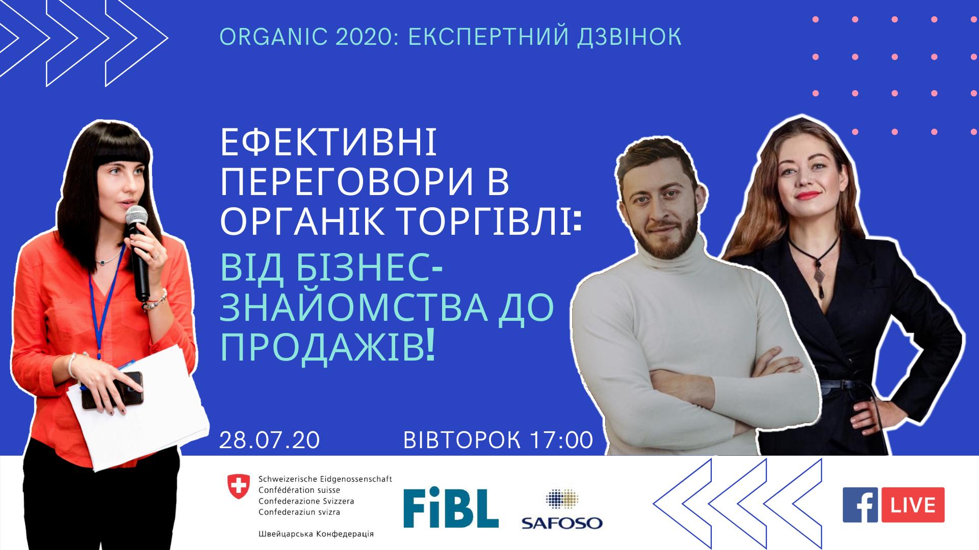 за підтримки швейцарсько-української програми «Розвиток торгівлі з вищою доданою вартістю в органічному та молочному секторах України»