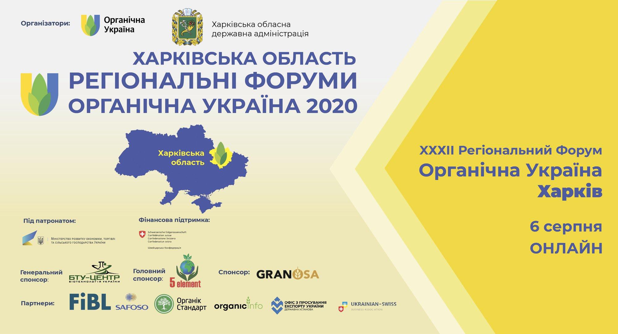 Харків_регіональний форум