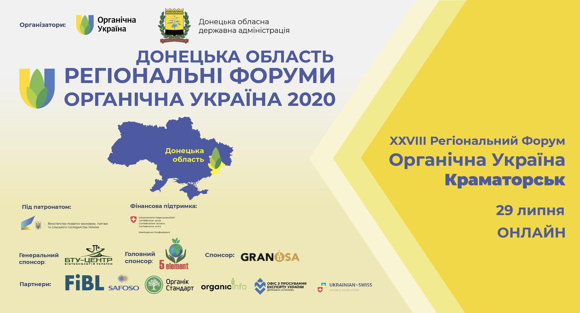 Краматорськ_регіональний форум