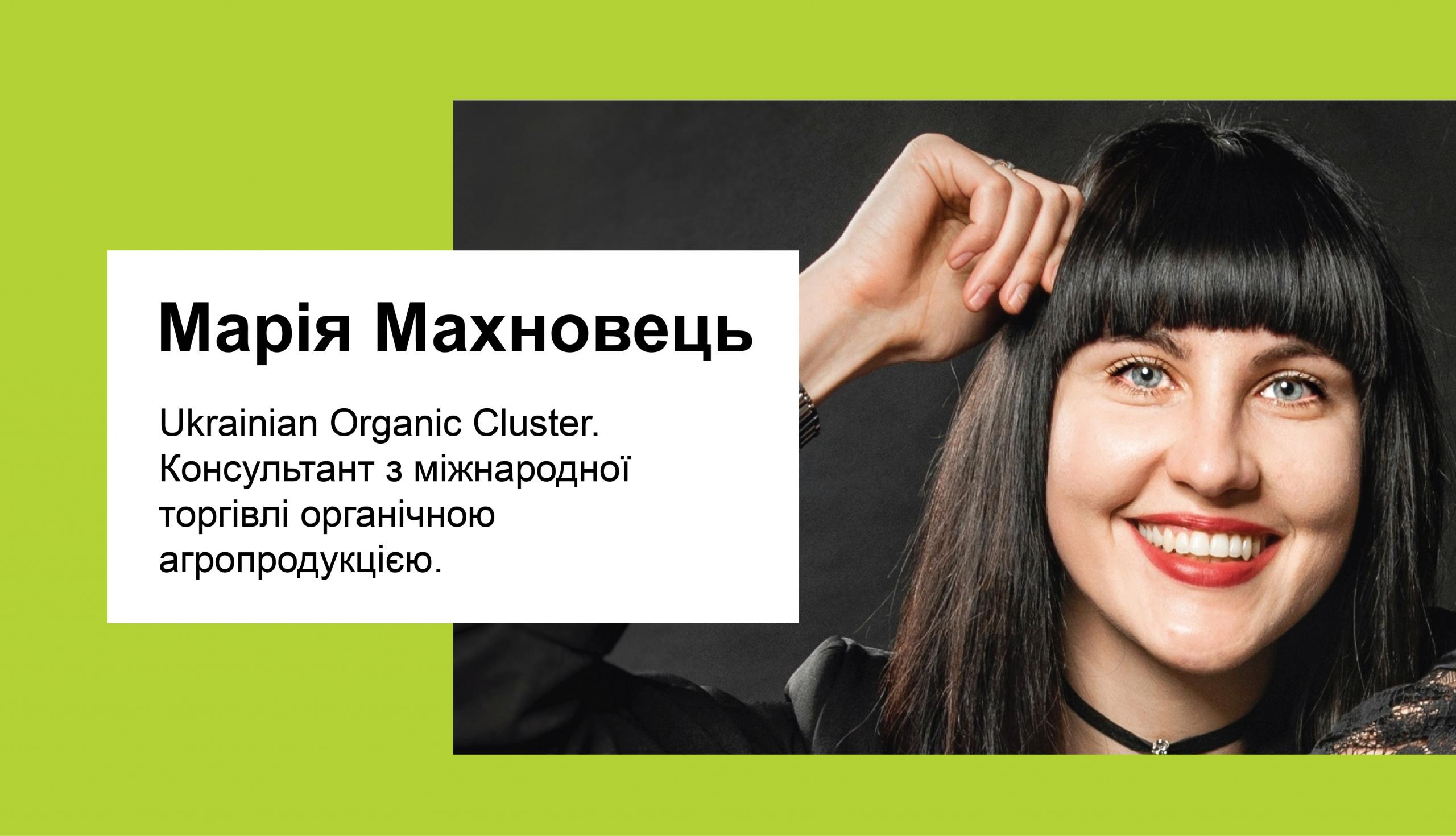 Органічна продукція — курс на експорт!