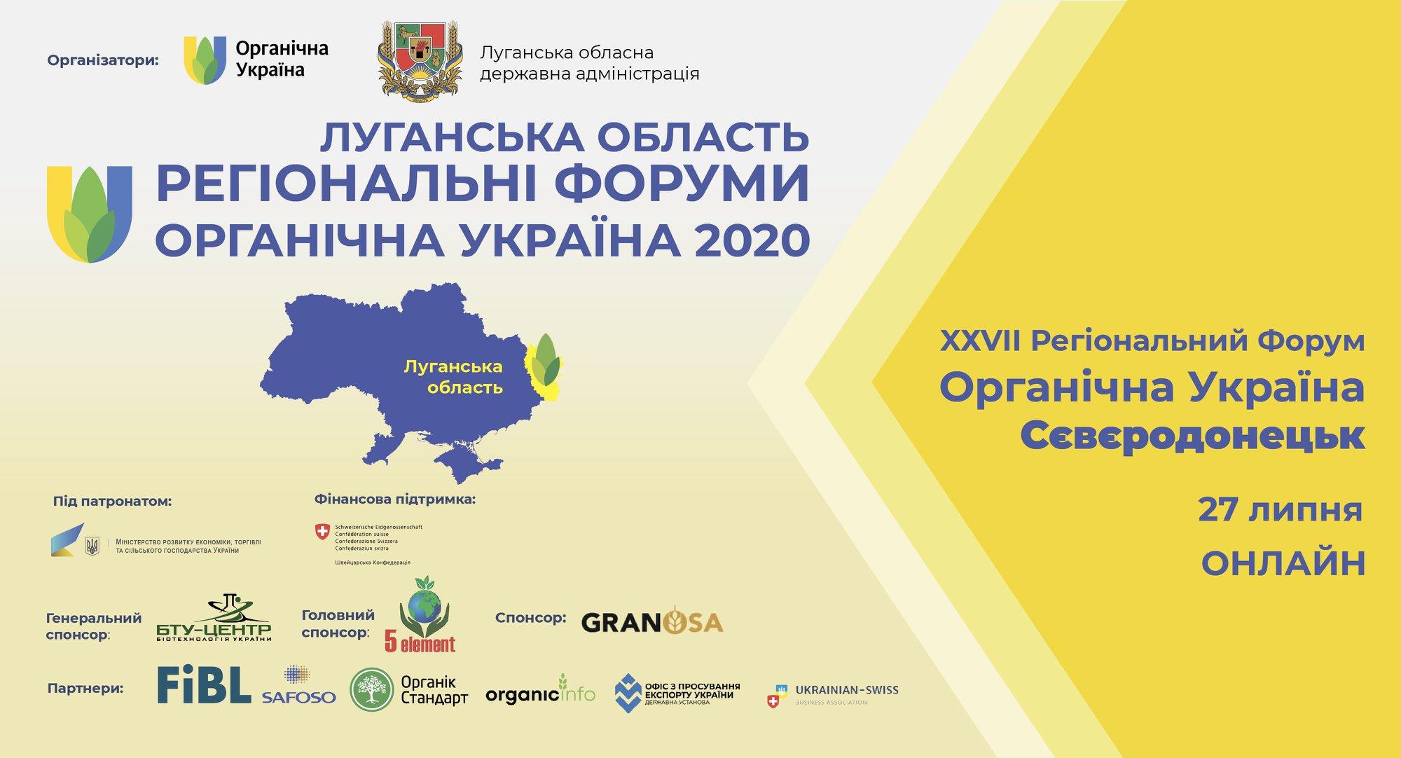 Сєвєродонецьк_регіональний форум