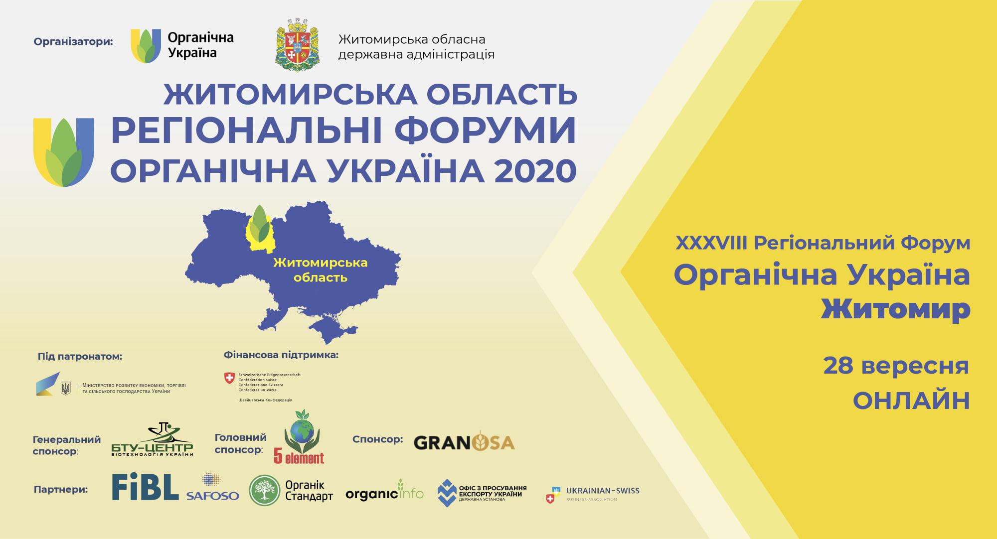 Житомир_Регіональний форум