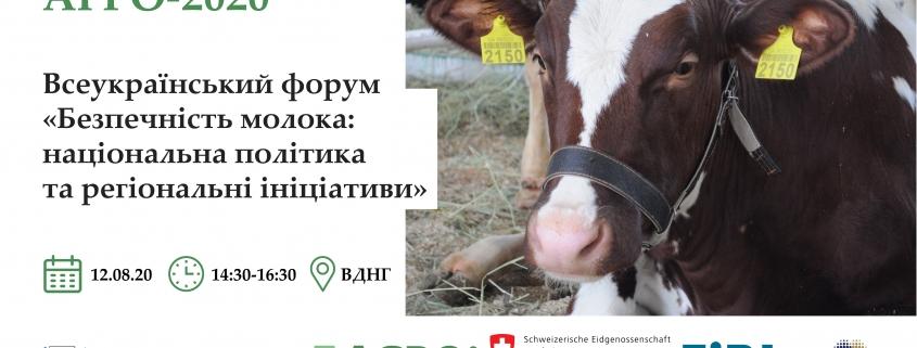 Національна політика та регіональні ініціативи у забезпеченні якості та безпечності молока