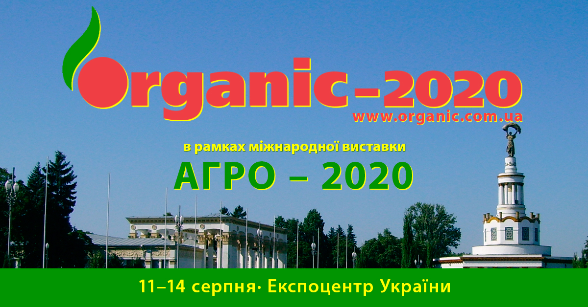"Exhibition-fair of organic products and technologies ""ORGANIC-2020"""