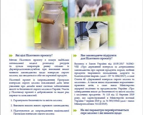 Пілотний проєкт із запровадження Програми контролю сирого молока в Миколаївській, Харківській, Полтавській та Вінницькій областях