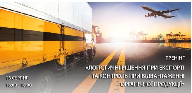 "Online training ""Logistic solutions for export and control for shipment of organic products"""