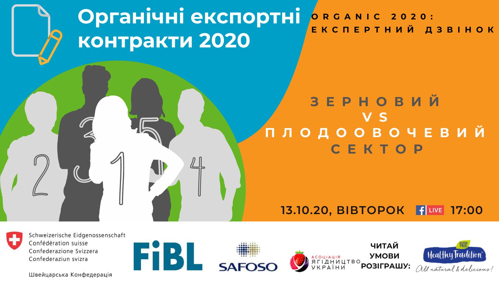 Органічні експортні контракти 2020: Зерновий VS Плодоовочевий сектор