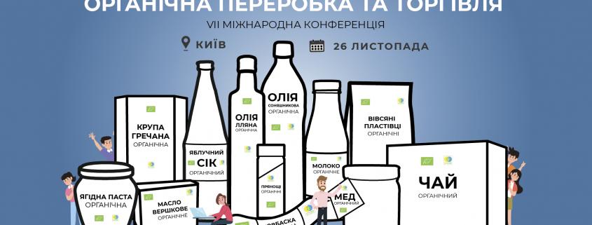 """VIІ Міжнародна конференція """"Органічна переробка та торгівля"""""""