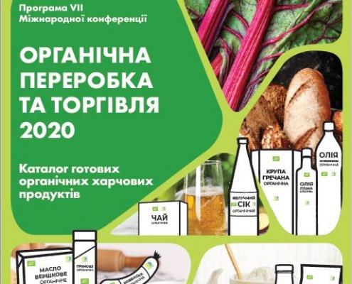 Каталог готових органічних харчових продуктів