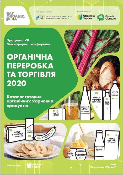Catalog of Prepared Organic Foods